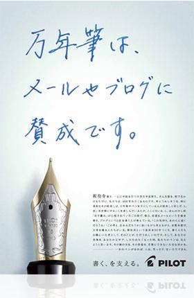 万年筆篇 イメージ画像「万年筆は、メールやブログに賛成です。」