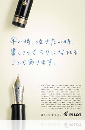 辛い時篇 イメージ画像「辛い時、泣きたい時、書くことでラクになれることもあります。」