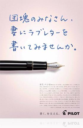 団塊篇 イメージ画像「団塊のみなさん、妻にラブレターを書いてみませんか。