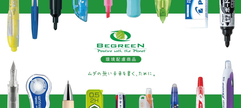 環境配慮商品【ビグリーン】