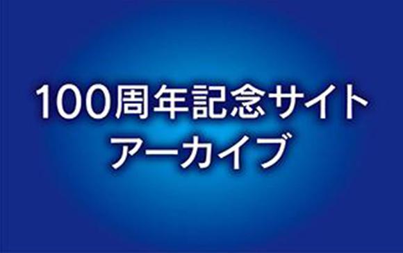 bnr_100th.jpg