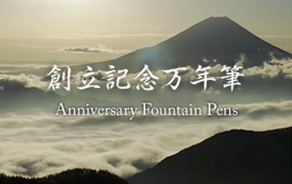 bnr_anniversary.jpg