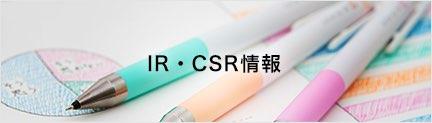 IR・CSR情報