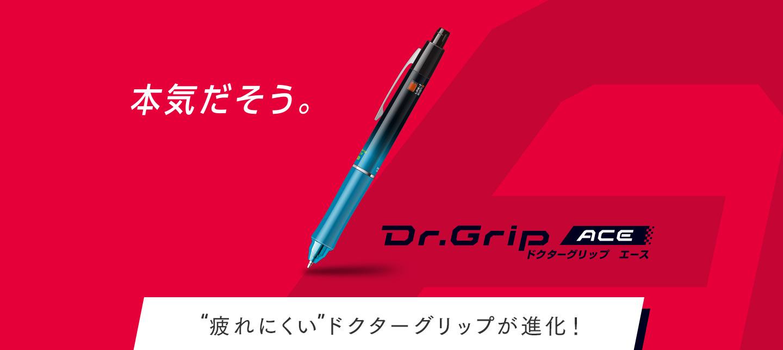 ドクターグリップACE