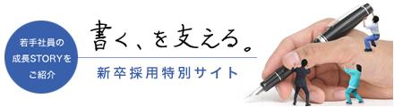キャップのない万年筆【キャップレス】