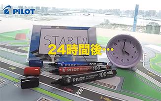 PERMANENT MARKER 100・400 24時間耐久チャレンジ
