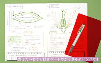 【ハイテックCコレト】勉強ノート篇