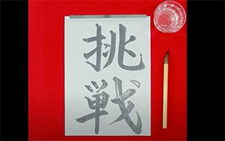 水書き お習字練習シート 「挑戦」編