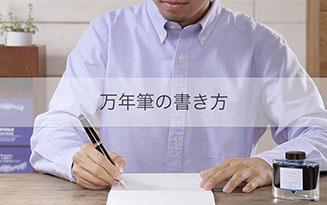 09 万年筆の書き方