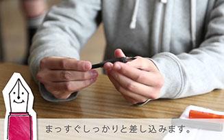 万年筆kakuno(カクノ)の使い方