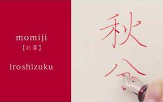 【色彩雫 iroshizuku】二十四節季