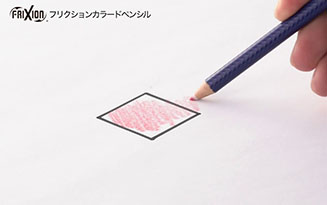 フリクションカラードペンシル使い方01