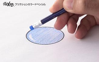 フリクションカラードペンシル使い方02