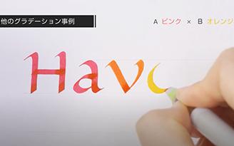 【Parallel pen】パラレルペン ⑤グラデーション