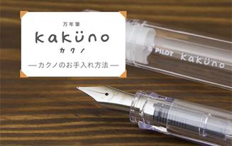 万年筆kakuno(カクノ)のお手入れ方法