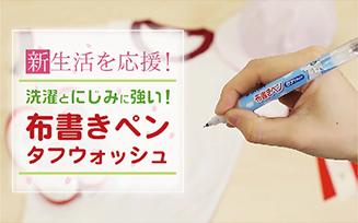 【布書きペン タフウォッシュ】 にじみにくい名前ペン