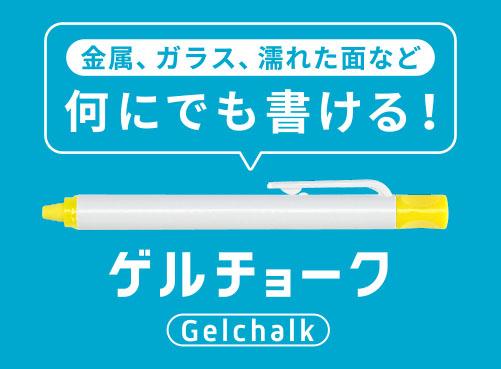 gelchoku_top_02.jpg