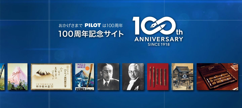 おかげさまでPILOTは100周年 100周年記念サイト
