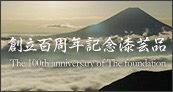 100周年記念万年筆