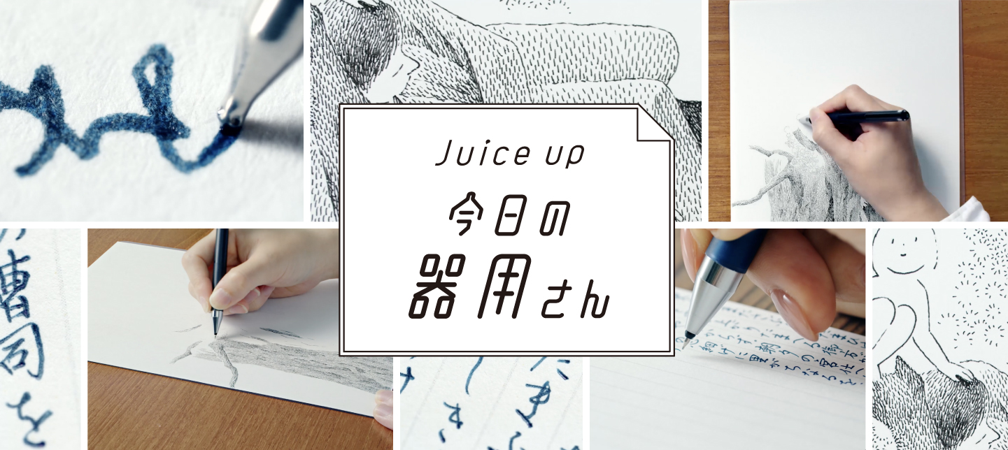 Juice up 今日の器用さん
