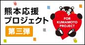 熊本応援プロジェクト第三弾「くまモン」の限定デザイン。