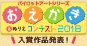2018年おえかきコンテスト入賞作品発表