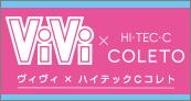 ViViコラボのハイテックCコレト