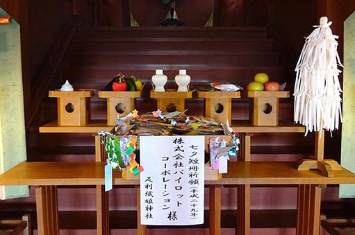 足利織姫神社様七夕祈願画像(2017)511.jpg