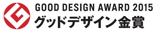 gooddesign2015.jpg