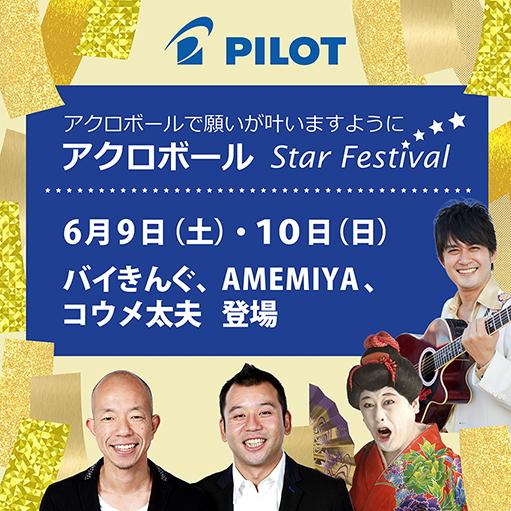 starfestival2018-511.jpg