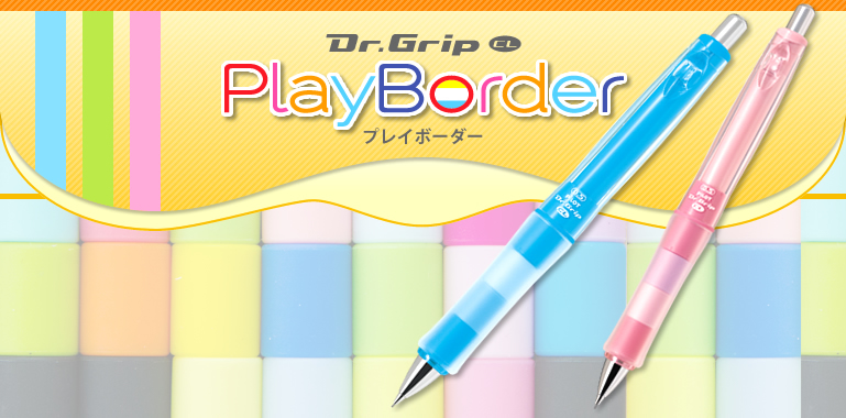 Dr.Grip PlayBorder プレイボーダー