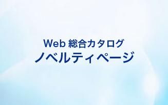 WEB総合カタログノベルティページ