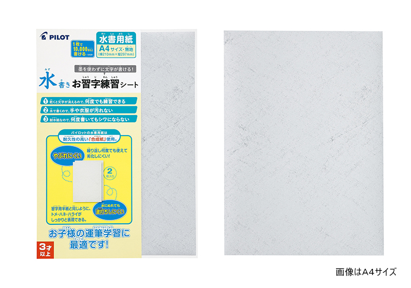 水書きお習字練習シート-800.jpg