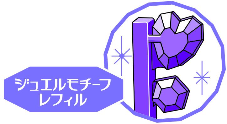 jewelmotif_refill.jpg