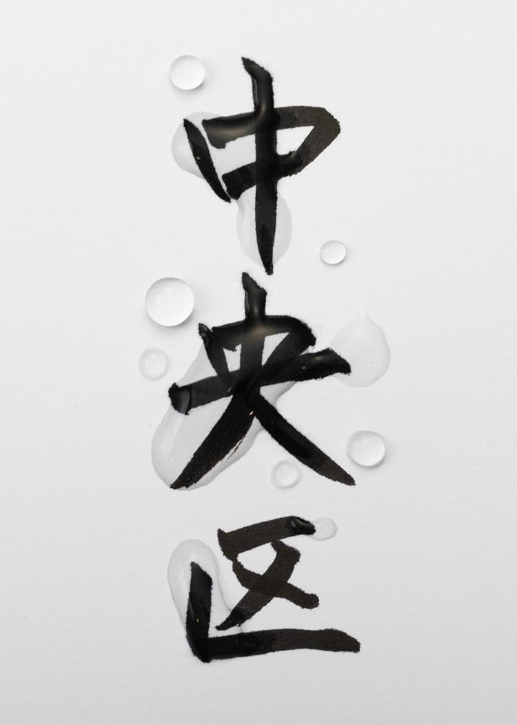 shunpitsu_ganryo_mizu.jpg