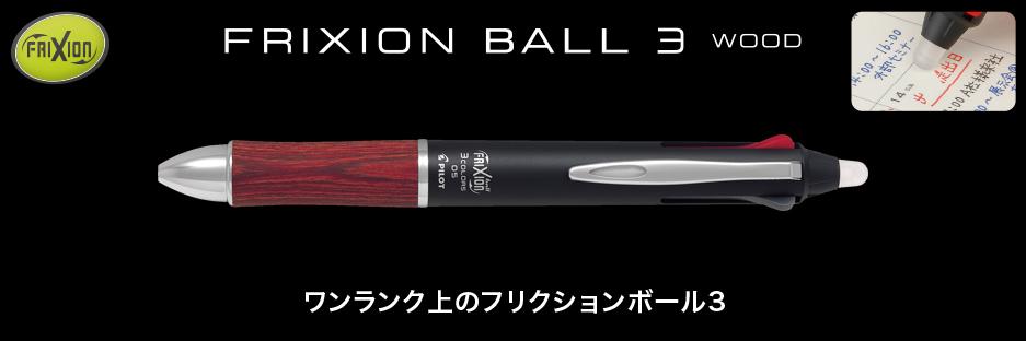 フリクションボール3 ウッド
