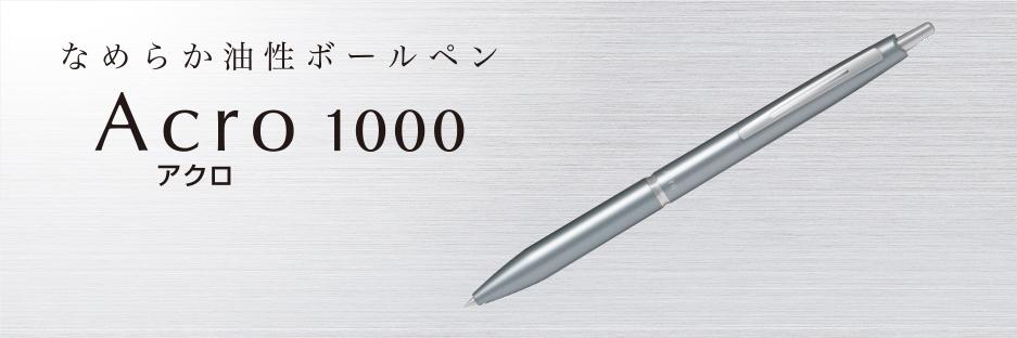 アクロ1000