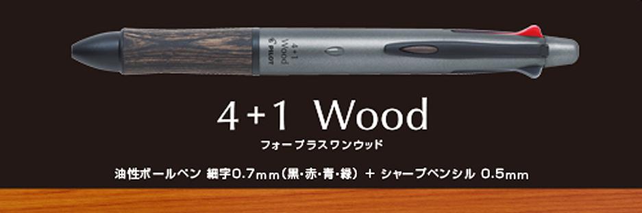 4+1ウッド