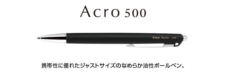 アクロ500