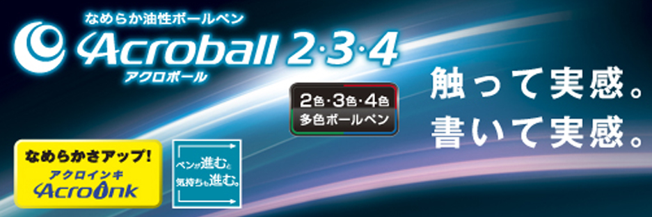 アクロボール2・3・4