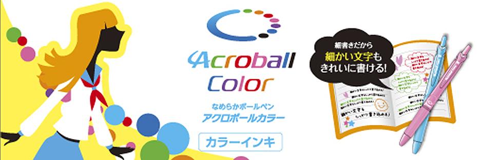 アクロボール カラー