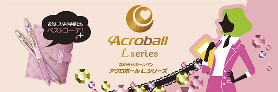 アクロボール Lシリーズ