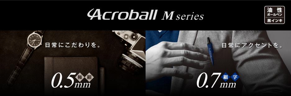 アクロボール Mシリーズ