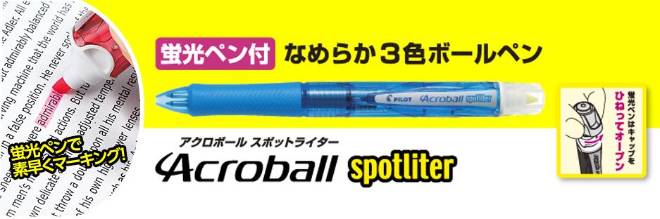 1_acroballspotliter.jpg