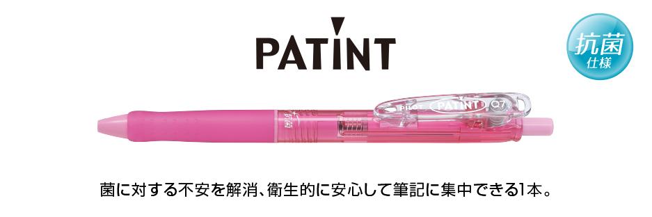 パティント【抗菌仕様】