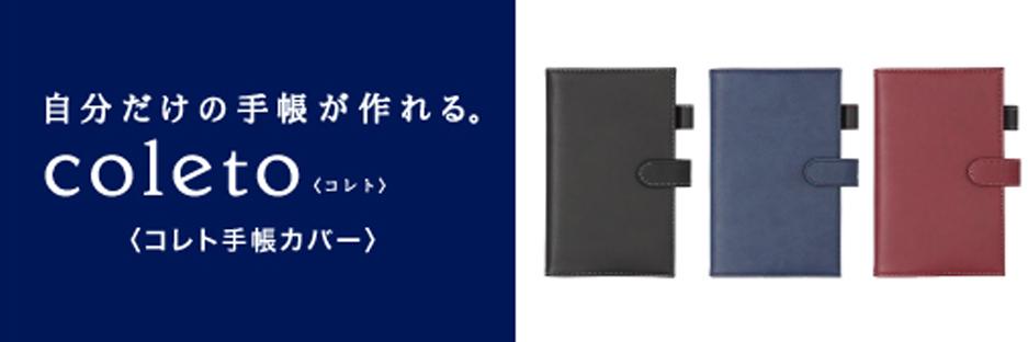 コレト手帳 (カバー)