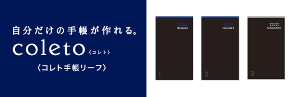 コレト手帳(リーフ)