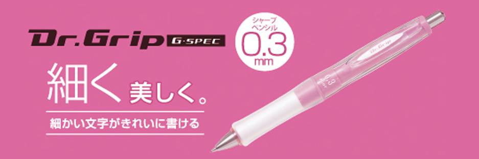 ドクターグリップ Gスペック 0.3mm