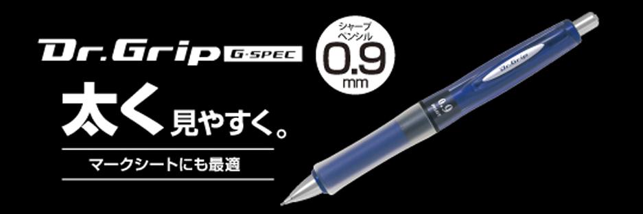 ドクターグリップ Gスペック 0.9mm