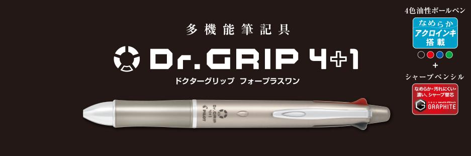 ドクターグリップ4+1